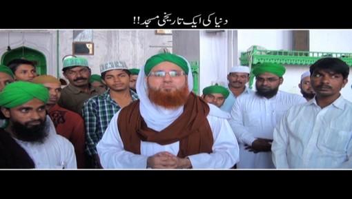Dunya Ki Aik Tareekhi Masjid