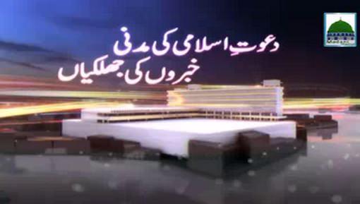 Madani Khabrain Urdu - 24 Jan - 13 Rabi ul Aakhir