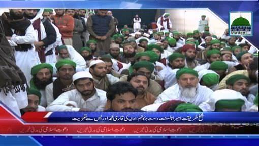News Clip-21 Jan - Ameer-e-Ahlesunnat دامت برکاتہم العالیہ Ki Qari Muhammad Idrees Say Taziyat