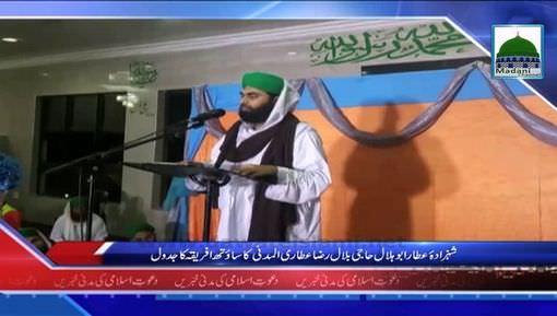News Clip-21 Jan - Shahzada-e-Attar Haji Bilal Almadani Kay South Africa Main Mukhtalif Madani Kaam