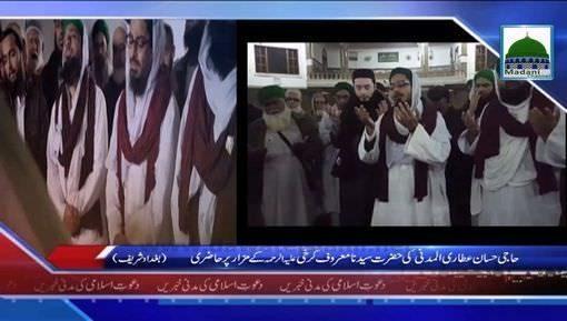 News Clip-21 Jan - Haji Hassan Almadani Ki Hazrat Maroof Karkhi علیہ الرحمہ Kay Mazar Par Hazri