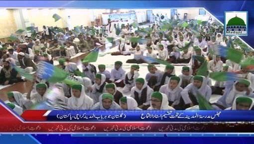 News Clip-21 Jan - Majlis Madrasa-Tul-Madina Kay Tahat Taqseem-E-Asnad Ijtima Haji Ameen Attari Ki Shirkat
