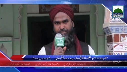 News Clip-21 Jan - Maulana Abdul Ghafoor Ashfaqi Sahab Kay Tasurat