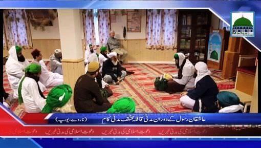News Clip-21 Jan - Ashiqan-e-RasoolﷺKay Madani Qafilay Mukhtalif Madani Kaam