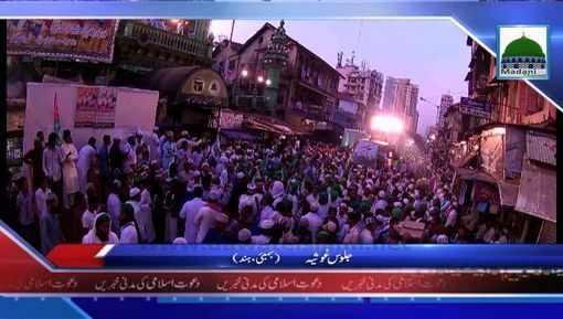 News Clip-21 Jan - Hind Main Juloos-e-Ghausiya Kay Manazir