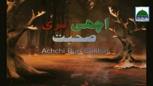 Achi Buri Suhbat Ep 01 - Achi Suhbat Ki Barakatain