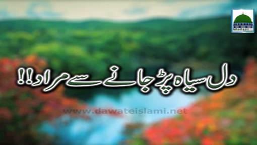 Dil Siyah Par Janay Say Murad