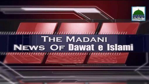 Madani News English - 26 jan - 15 Rabi ul Aakhir