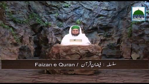Faizan-E-Quran(Ep:160) - Sorah-E-Nahl Ayat 98 To 128