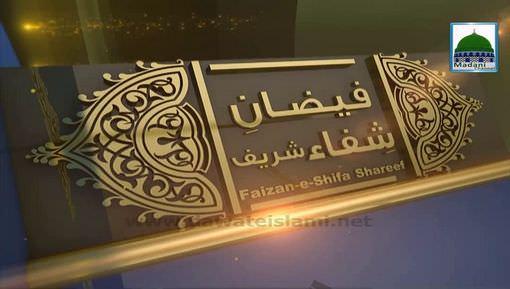 Dars-e-Shifa Shareef(Ep:01) - Seerat-e-Rasool-e-Arabiﷺ