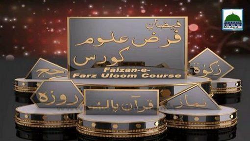 Faizan-E-Farz Uloom Course(Ep-05) - Muharramat Riza-at Aur Haq-e-Mahar Ka Bayan