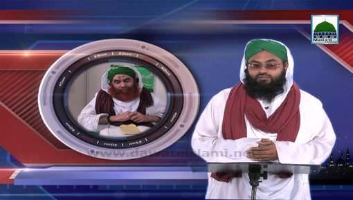 News Clip-23 Jan - Ameer-e-Ahlesunnat دامت برکاتہم العالیہ Ka Soori Paigham