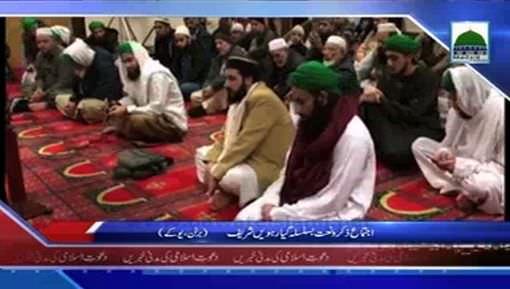 News Clip-23 Jan - U K Main Ijtima-e-Zikr-o-Naat Kay Manazir
