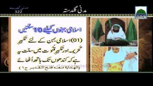 Islami Behnon Ki Namaz Main 10 Sunnatain
