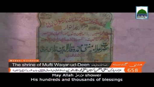 Faizan-e-Mufti Waqar-uddin