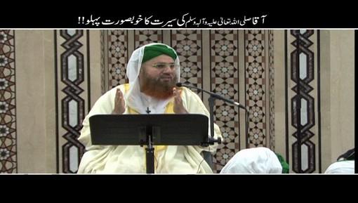 Aaqa ﷺ Ki Seerat Ka khoobsurat Pehlu