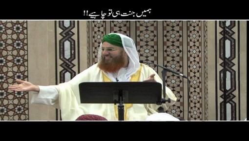 Hamain Jannat Hi To Chahiye