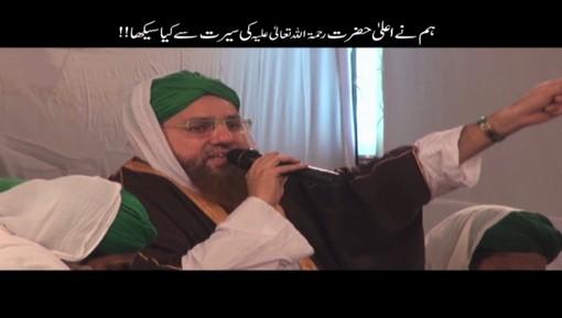 Ham Nay Aala Hazrat Ki Seerat Say Kia Seekha