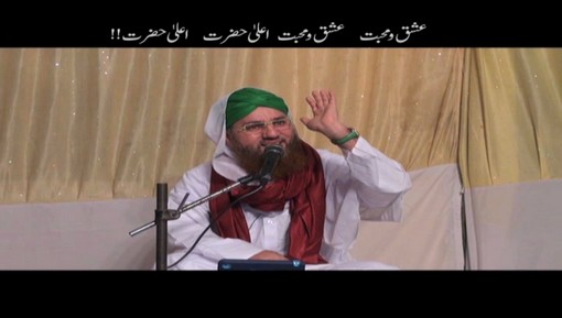 Ishq o Muhabbat Ishq o Muhabbat Aala Hazrat Aala Hazrat