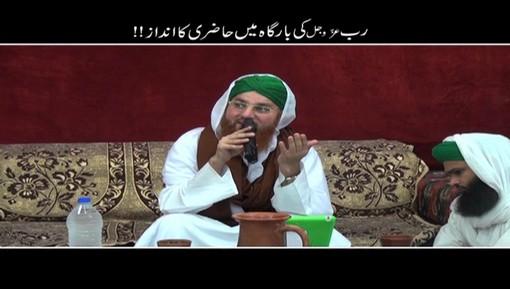 Rab عزّوجلّ Ki Bargah Main Hazri Ka Andaz