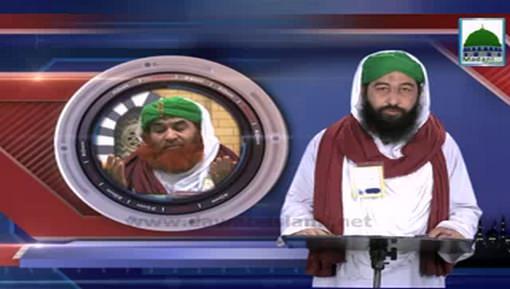 News Clip-25 Jan - Ameer-e-Ahlesunnat دامت برکاتہم العالیہ Ki Raza Muhammad Mari Kay Lawahiqeen say Taziyat