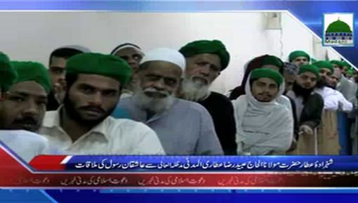 News Clip-25 Jan - Ashiqan-e-Rasoolﷺ Ki Shahzada-e-Attar Say Mulaqat