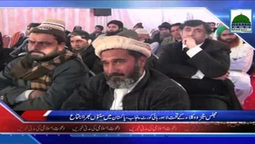 News Clip-25 Jan - Majlis-e-Wukala-O-Judges Kay Tahat Sunnaton Bhara Ijtima