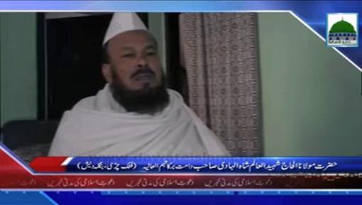 News Clip-25 Jan - Hazrat Maulana Shaheed Alalam Shah دامت برکاتہم العالیہ Kay Tasurat