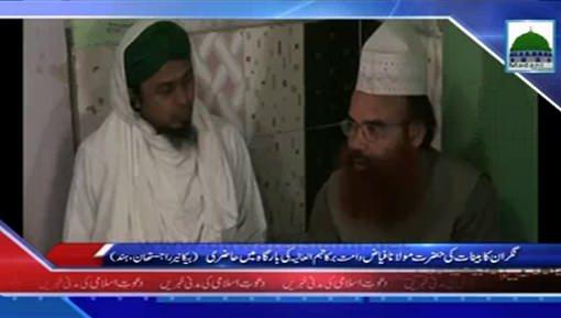 News Clip-25 Jan - Hazrat Maulana Fayaz دامت برکاتہم العالیہ Ki Bargah Main Hazri