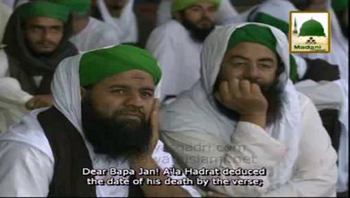 Ayat e Mubarak Say Apna Sin e Wisal Kis Tarah Nikala?