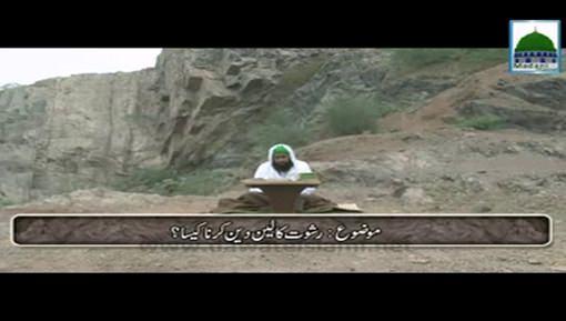 Ghazab-E-Ilahi(Ep:36) -Rishwat Ka Lain Dain Karna Kaisa
