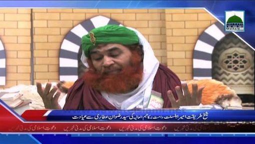 News Clip-29 Jan - Ameer-e-Ahlesunnat Ki Syed Rizwan Attari Say Ayadat