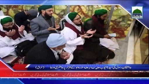 News Clip-29 Jan - Muballigh-e-Dawateislami Ki Hazrat Ayub علیہ السلام Ki Mazar Par Hazri Iraq