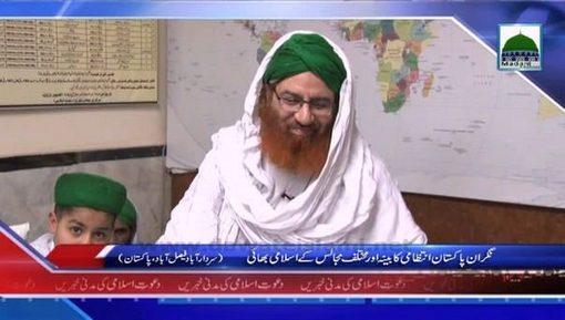 News Clip-29 Jan - Nigran-e-Pak Aur Mukhtalif Majalis Kay Islami Bhai Faisalabad