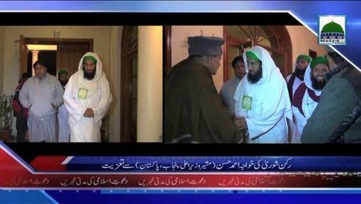 News Clip-29 Jan - Rukn-e-Shura Ki Shakhsiyat say Taziyat