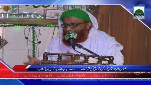 News Clip-29 Jan - Rukn-e-Shura Ki Sunnaton Bharay Ijtima Karachi Main Shirkat