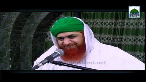 Ghous e Azam Ka Husool e Ilm