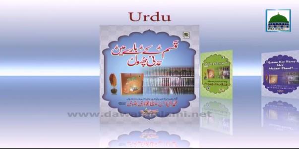 Faizan-E-Farz Uloom Course(Ep:09) - Qasam Mannat Aur Un Ka Kaffara
