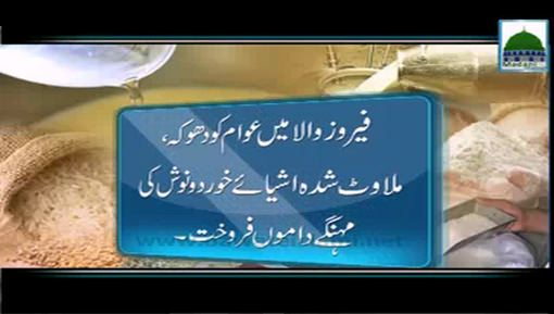 Halal Tijarat Aur Haram Tijarat