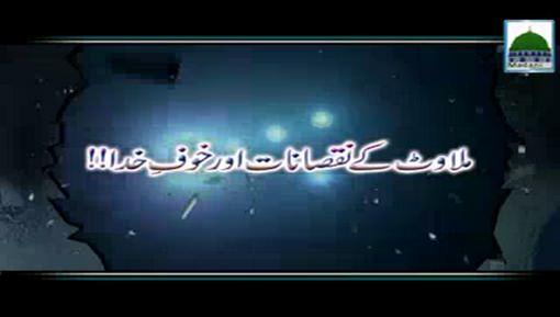 Milawat Kay Nuqsanat Aur Khauf e Khuda