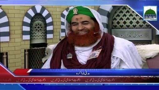 News Clip-28 Jan - Khansi Ki Waja Say Ghar Main Namaz Parh Saktay Hain?