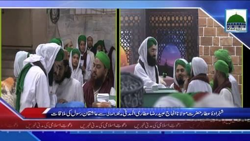 News Clip-28 Jan - Ashiqan-E-Rasoolﷺ Ki Shahzada-E-Attar Say Mulaqat