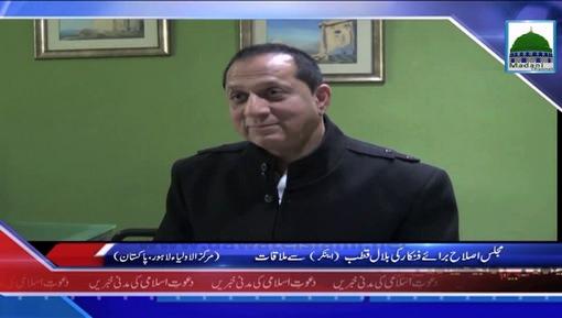News Clip-28 Jan - Majlis Islah Baraye Funkaran Ki Bilal Qutab Say Mulaqat