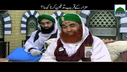 Mazar Kay Qareeb Tadfeen Karna Kaisa?