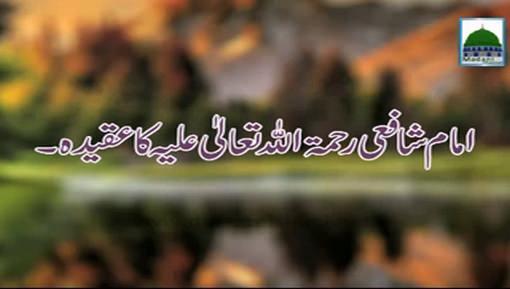 Imam Shafai علیہ الرحمہ Ka Aqida