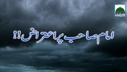 Imam Sahab Par Eteraz