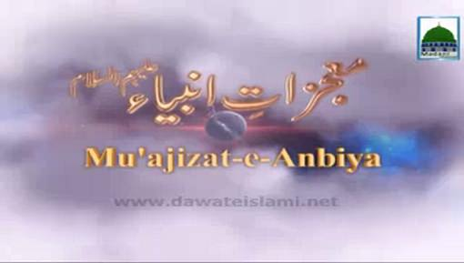 Mojzat-e-Ambiya(Ep:02) - Waqiya-e-Hazrat Musa علیہ السلام Aur Hazrat Khizar علیہ السلام
