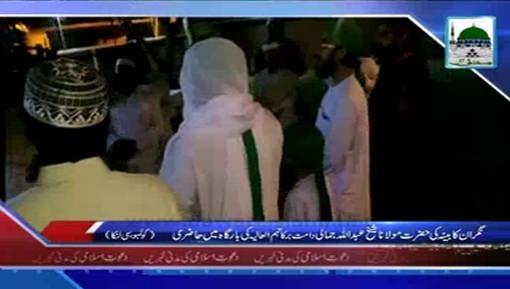 News Clip-26 Jan -Maulana Kashif Iqbal دامت برکاتہم العالیہ Ka Faizan-e-Madina Ka Dorah