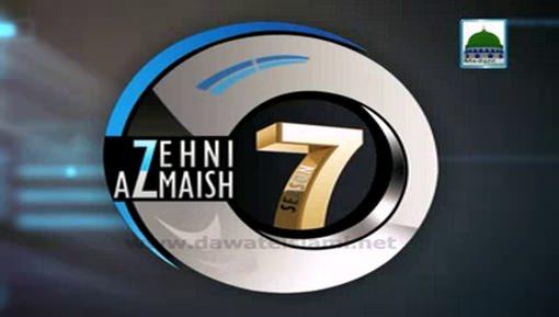 Zehni Aazmaish(Ep:01) - Season 07 - Kashmir Makki vs Zam Zam Nagar Hyderabad Makki