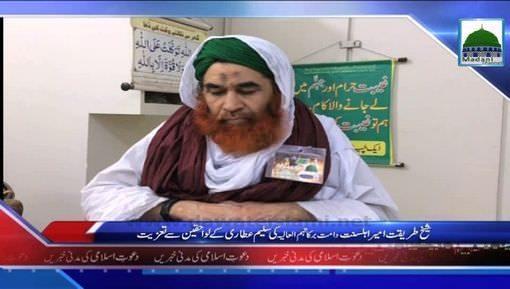 Ameer-e-Ahlesunnat دامت برکاتہم العالیہ Ki Saleem Attari Kay Lawahiqeen Say Taziyat